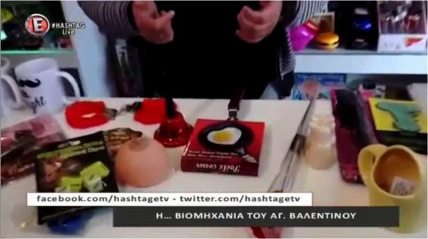 Παρουσίαση Δώρων Αγίου Βαλεντίνου από την Εκπομπή Hashtag της Ελεονώρας Μελέτη