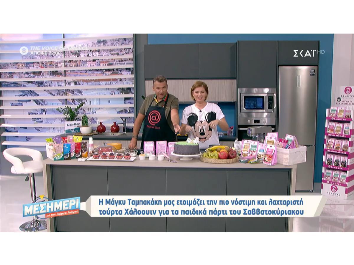 Το κατάστημά μας Gadget BoxΤο προμηθεύει το τηλεοπτικό Κανάλι ΣΚΑΪ, με την ποδιά Disaster Chef, για την εκπομπή Μεσημέρι με τον Γιώργο Λιάγκα.