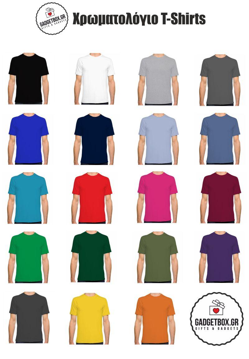 Χρωματολόγιο T-Shirts Gadget Box