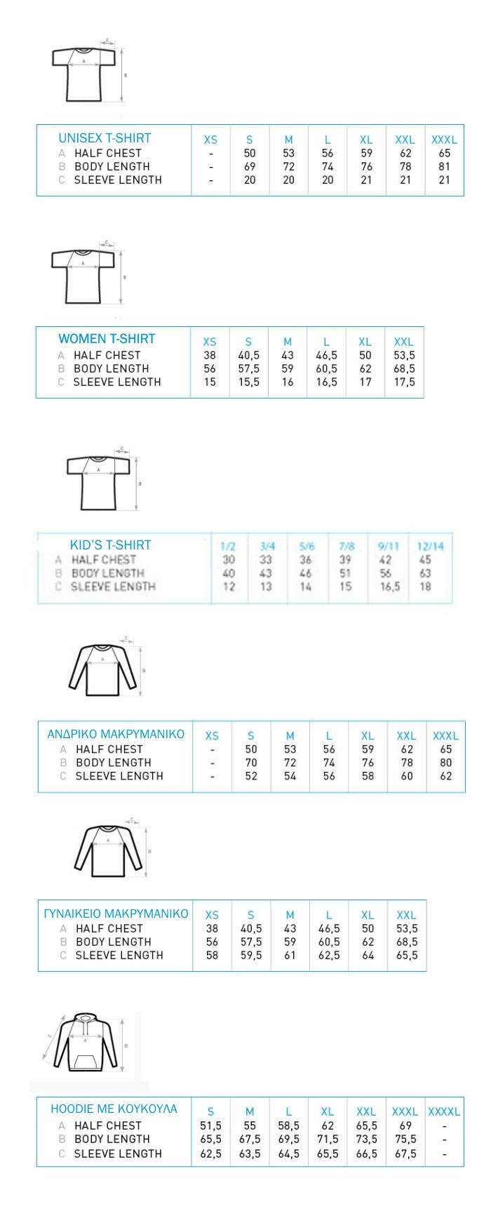 Διαστάσεις T-Shirt